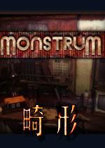 畸形(Monstrum)中文破解版v1.3.H1