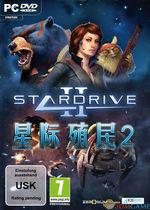 星际殖民2(StarDrive 2)集成Sector Zero DLC中文豪华破解版v1.4