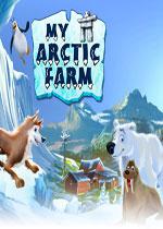 我的北极农场