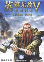 魔法门之英雄无敌5命运之锤中文破解版v2.1