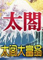 太阁大富翁中文版