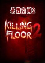 杀戮空间2(Killing Floor 2)PC汉化豪华版Build 20180508
