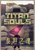 泰坦之魂(Titan Souls)中文破解特别版