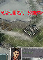 吴楚七国之乱:染血夕阳