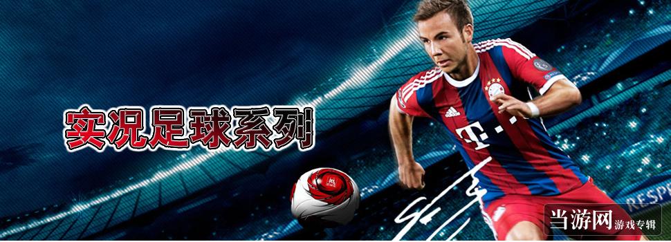 实况足球系列下载_实况足球全系列_实况足球游戏下载_当游网