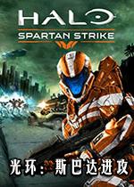 光�h:斯巴�_�M攻(Halo: Spartan Strike)中文破解版