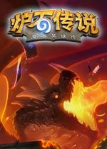 炉石传说官网PC端