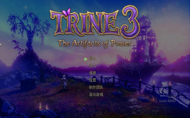 魔幻三杰3/三位一体3:权力的神器截图0
