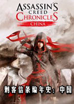 刺客信条编年史:中国(Assassin's Creed Chronicles:China)中文破解版Build20160112