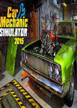汽车修理工模拟2015(Car Mechanic Simulator 2015)整合10DLC中文破解版v1.1.1.5