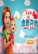 美味餐厅10:艾米丽的全新开始中文破解版v1.0
