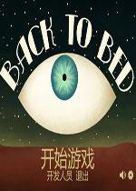 梦游者(Back to Bed)中文破解版v1.1.4.12090