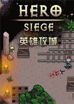 英雄攻城(Hero Siege)中文破解版v1.6.1.8