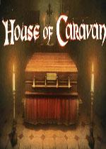 诡屋(House of Caravan)破解版v1.0.1