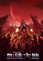 血腥大地(Crimsonland)中文修正破解版v1.2.3.0