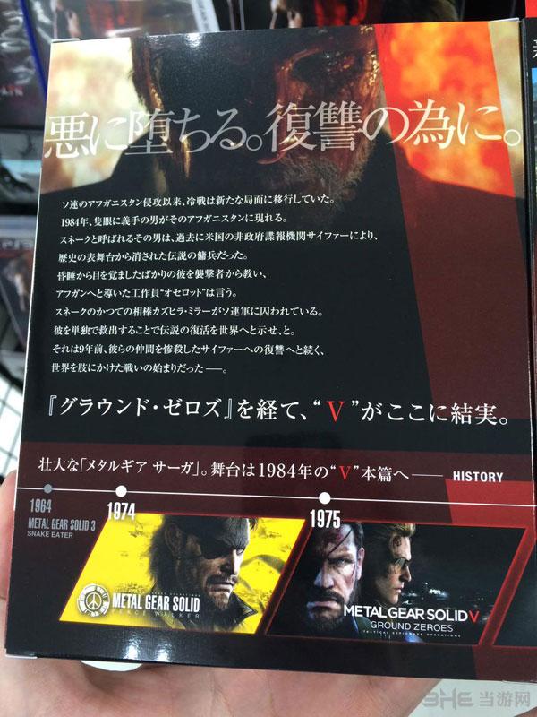 合金装备5幻痛宣传画册2