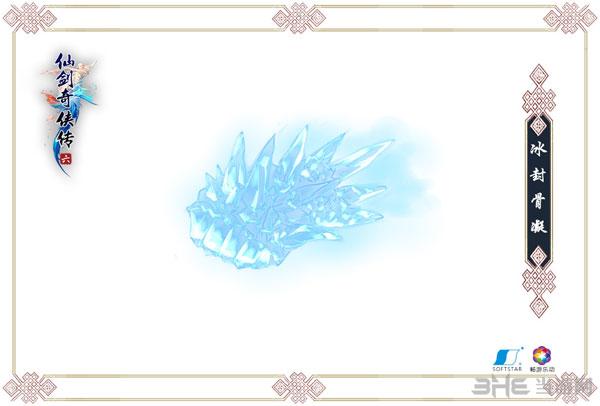 闲卿武器——冰封骨凝