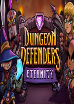 地牢守护者:永恒(Dungeon Defenders Eternity)破解版