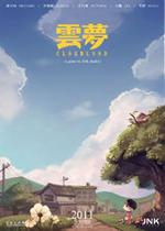 云梦(Cloud Land)中文版
