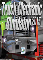 卡车修理工模拟2015(Truck Mechanic Simulator 2015)破解版