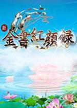 新金书红颜录中文版v5.11