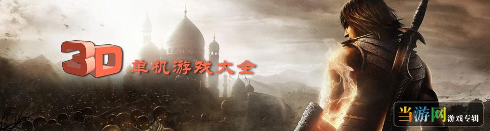 3D游戏大全_3D单机游戏下载推荐_当游网