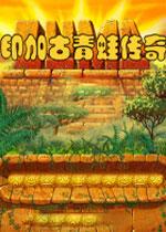 印加古青蛙传奇(Zuma Deluxe)中文破解版