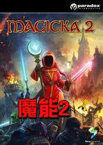 魔能2:尝鲜版(Magicka 2)中文硬盘版