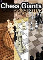 ���˹������(Chess Giants)�ƽ��v2.8