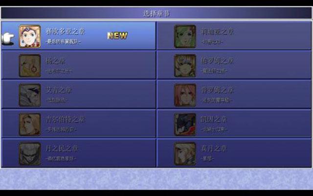 最终幻想4:月之归还截图0