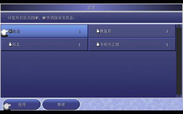 最终幻想4:月之归还截图2