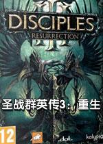 圣战群英传3:重生(Disciples III: Reincarnation)中文硬盘版