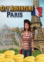 大城市冒险:巴黎