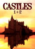 城堡1+2
