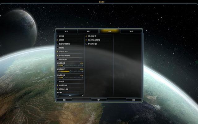 银河文明3截图1