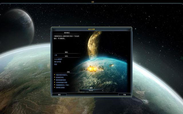 银河文明3截图3