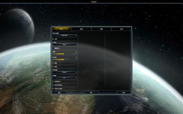 银河文明3截图2