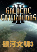 银河文明3(Galactic Civilizations III)整合DLCs中文修正破解版v3.0