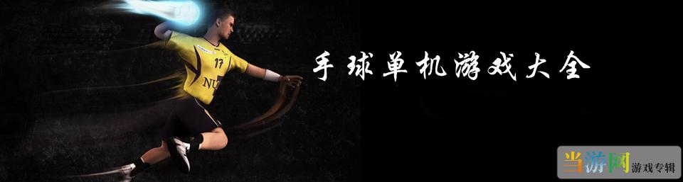 手球游戏合集_手球单机游戏大全下载_当游网
