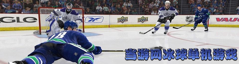 冰球游戏合集_冰球单机游戏大全下载_当游网