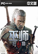 巫师3:狂猎(The Witcher 3: Wild Hunt)整合17DLC中文破解版v1.12