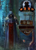 幽魂传说6:黑暗祝福