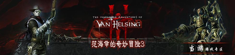 范海辛的奇妙冒险3