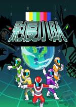 彩度战队(Chroma Squad)中文破解版v1.075