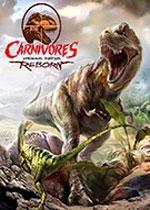��������(Carnivores:Dinosaur Hunter Reborn)���1�����ƽ��