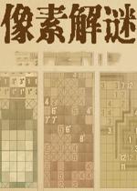 像素解谜(Picma - Picture Enigmas)中文汉化Flash版