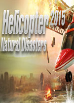 直升机模拟2015:自然灾害