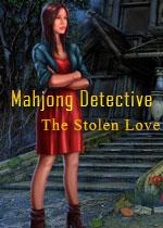 麻将侦探:被盗之爱