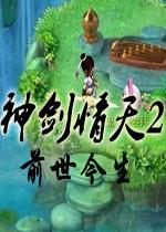 神剑情天2:前世今生中文硬盘版