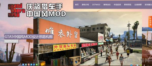 GTA5中国风mod图片1
